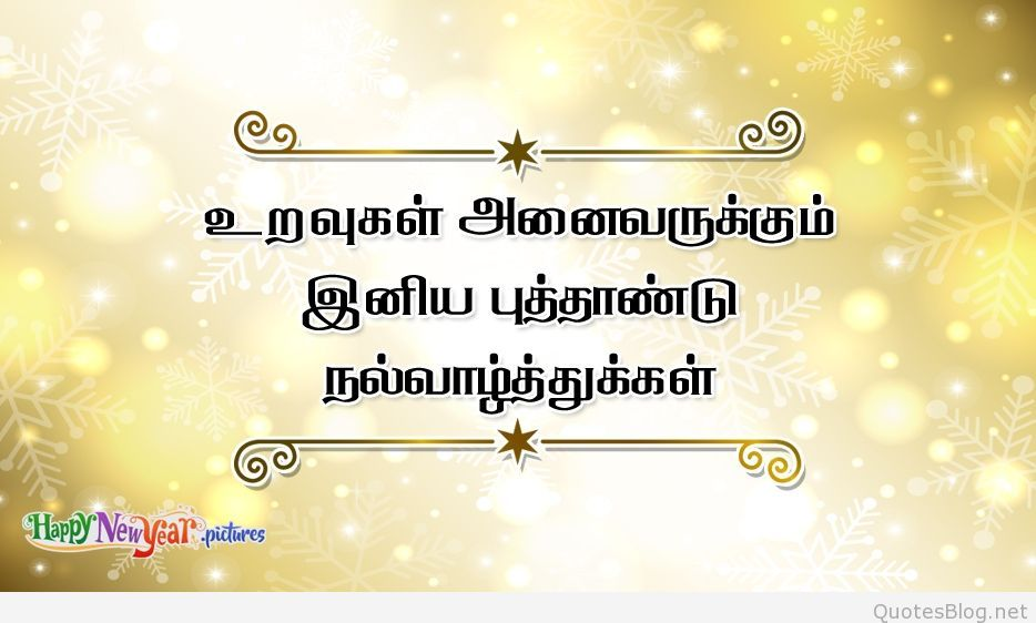 happy new year in tamil images wishes quotes sms Wish