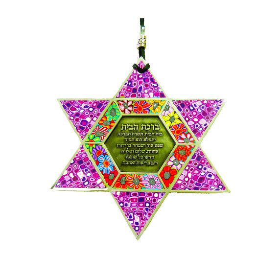 David Star Home Blessing Blessing For Home Jewish Art Jewish