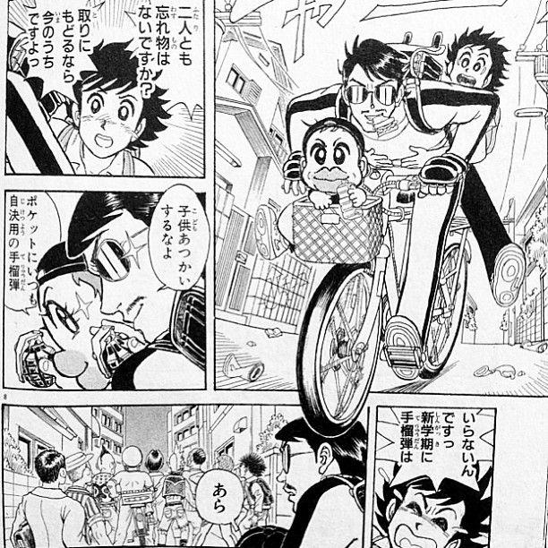 山口貴由版『マカロニほうれん荘...