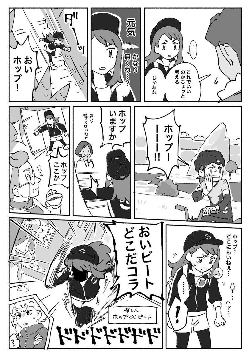 性格 ポケモン