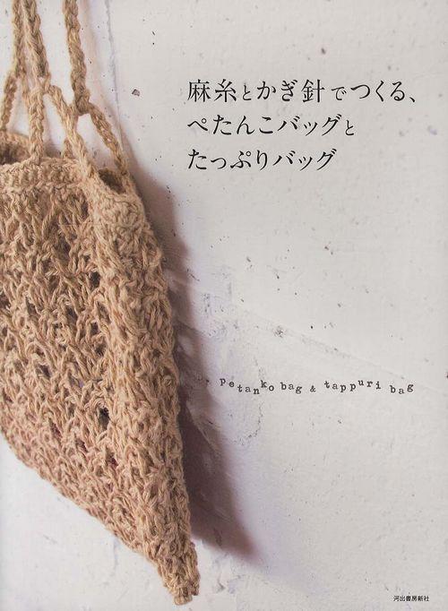Yute y lino hilo ganchillo patrones de bolsos por JapanLovelyCrafts ...