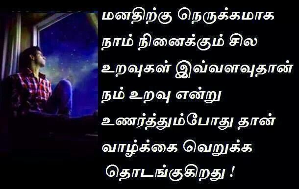 Hate This Tamil Quotes Quotes Hate Tamil Kavithai Love
