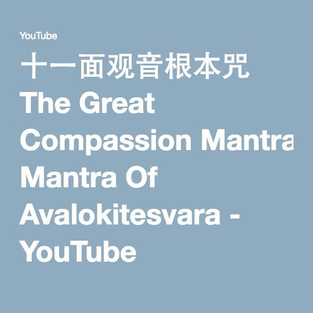 the great compassion mantra of avalokiteshvara
