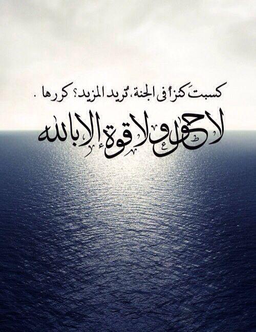 La Hawla Wala Quwata Illah Billah Hil Ilyl Azeem لاحول ولا قوة إلا بالله العلي العظيم There Is No Strength Nor Power Except Allah Ayah
