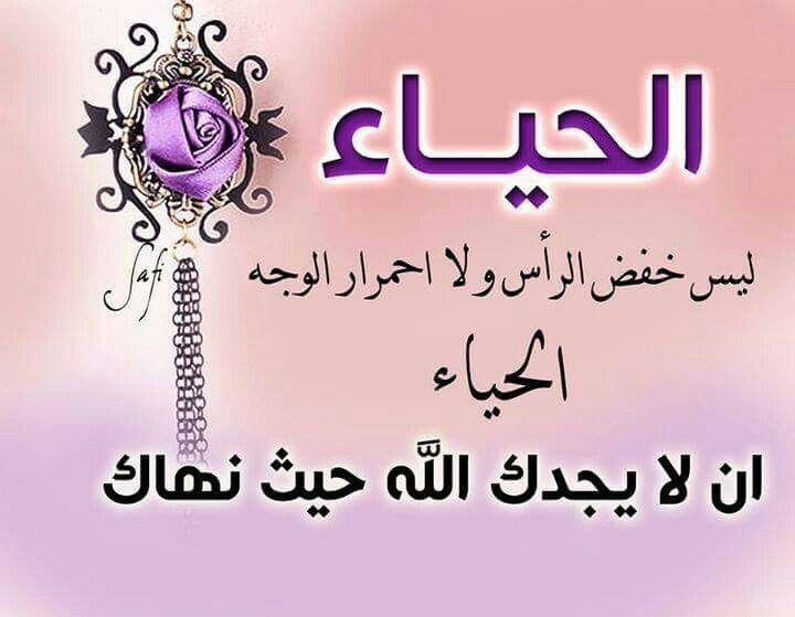 الحياء Funny Quotes Islamic Quotes Words