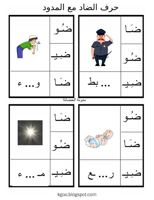 درس نموذجي حرف الضاد مع المدود مع ورقة عمل حرف الضاد Arabic Alphabet For Kids Toddler Quiet Book Alphabet For Kids