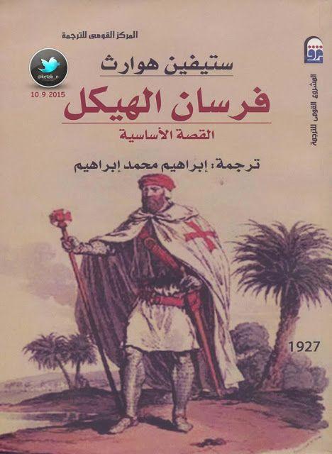كتاب فرسان الهيكل Pdf ستيفين هوارث مكتبة عابث الإلكترونية Pdf Books Reading Arabic Books Book Club Books