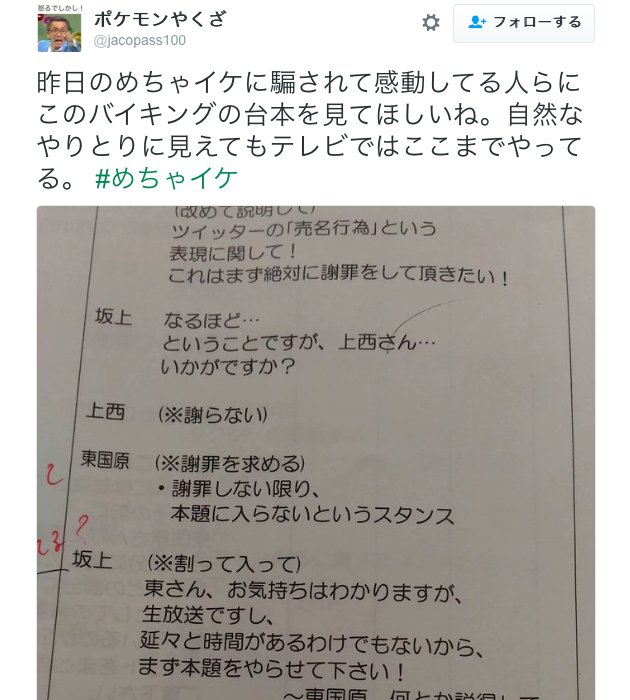 Tv番組が ほぼヤラセだという証拠が出ました 長崎県立大村高校卒業生同窓会 画像あり Tv番組 番組 面白いもの