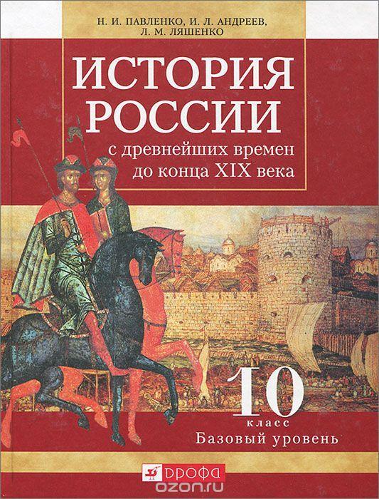 История россии xvii-xix века 10 класс часть 1 сахаров скачать