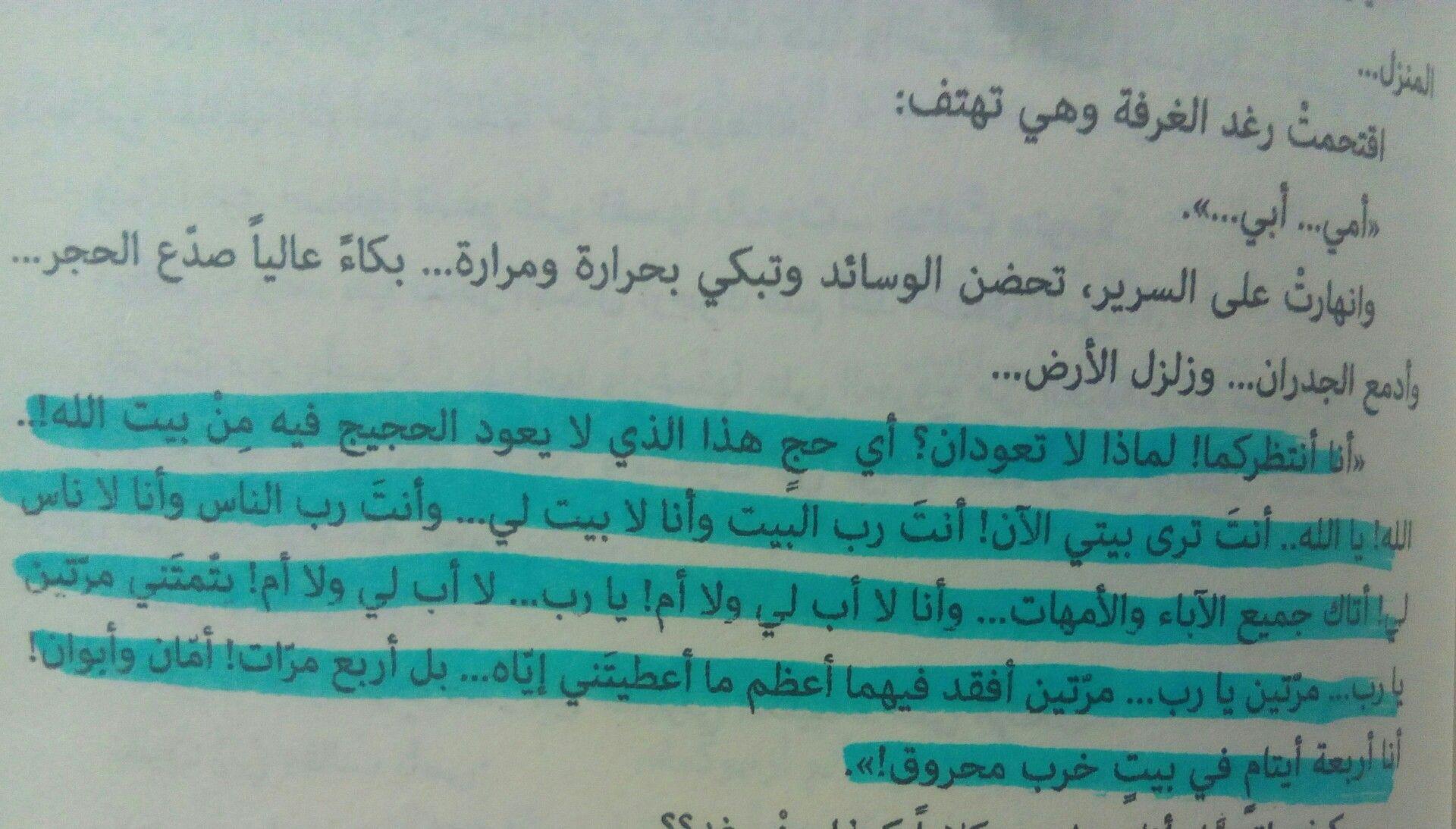 روايه انت لي Arabic Calligraphy Calligraphy