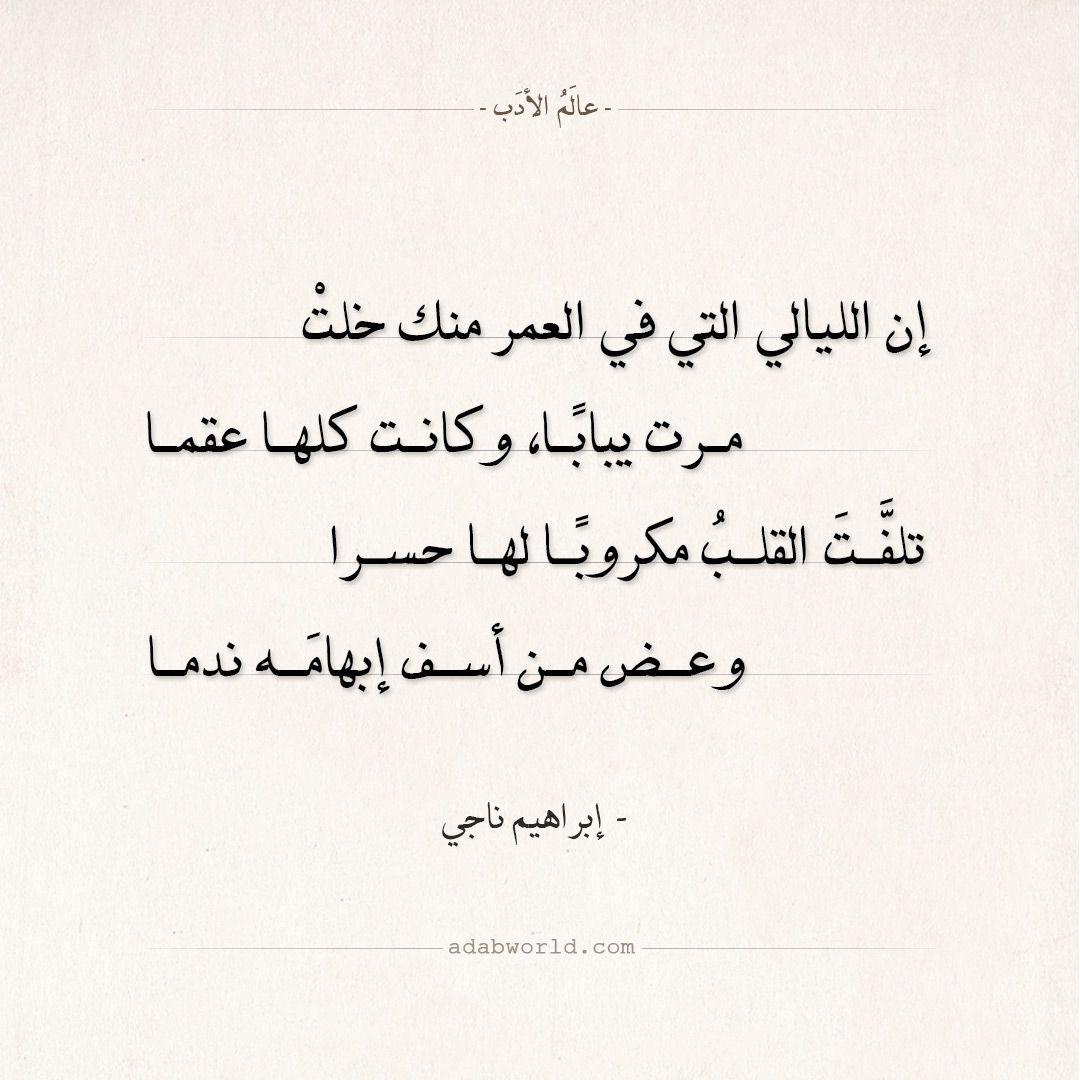 أجمل ما قال المهلهل في رثاء أخيه عالم الأدب Arabic Poetry Math Poetry