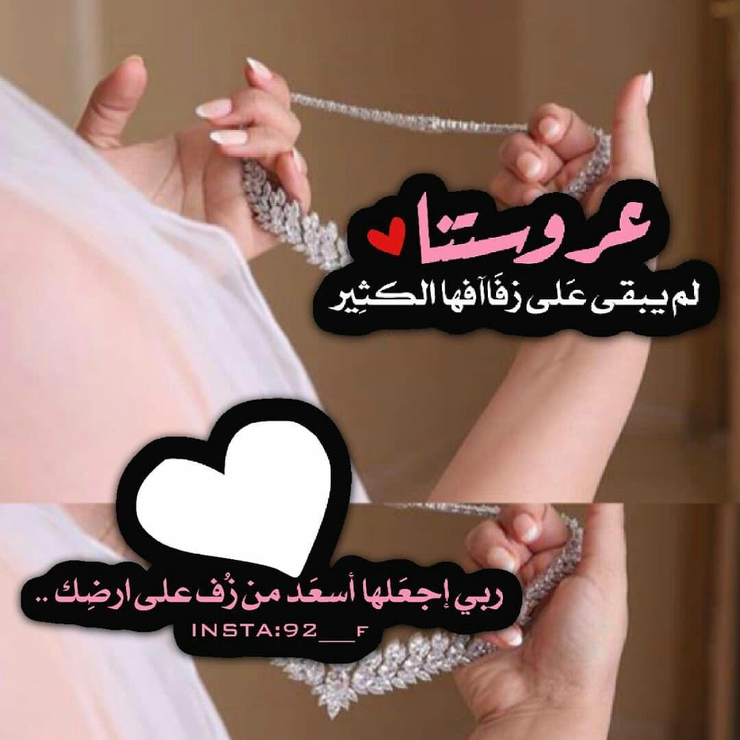 Pin By Lilya L Ile Hiya On صور مكتوبة In 2020 Closer Quotes Movie Arab Wedding Beautiful Quran Quotes