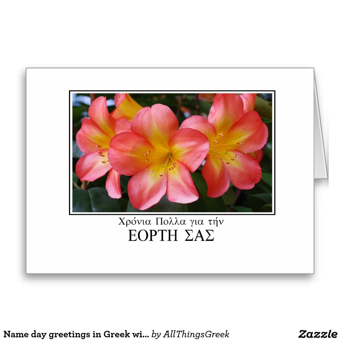 Name Day Greetings In Greek With Clivia Card All Things Greek