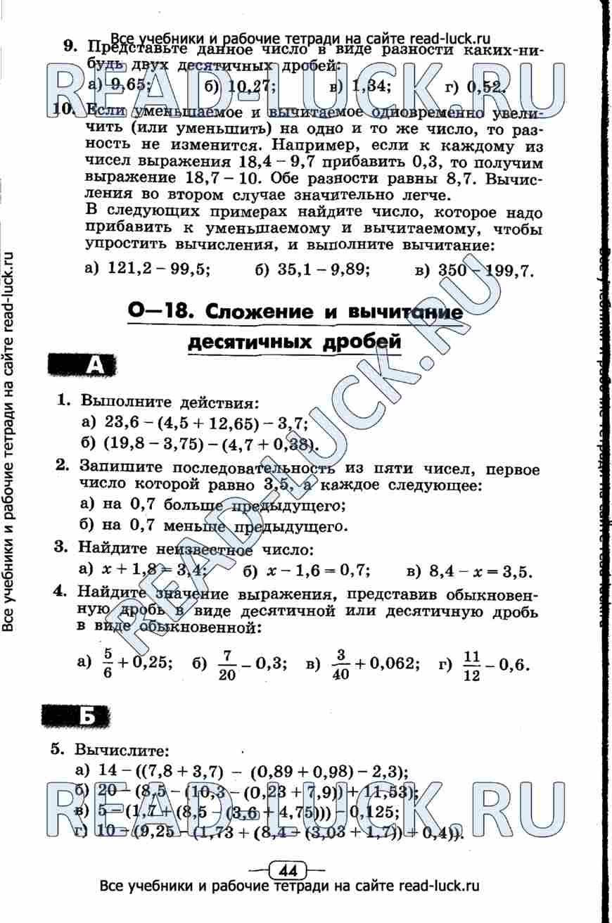 Тетрадь для дидактических работ по математике за 6 класс дорофеева