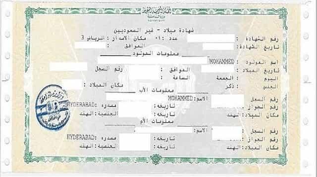 Procedure To Get Newborn Birth Certificate From Ahwal Al Madni Newborn Birth Birth Certificate Newborn