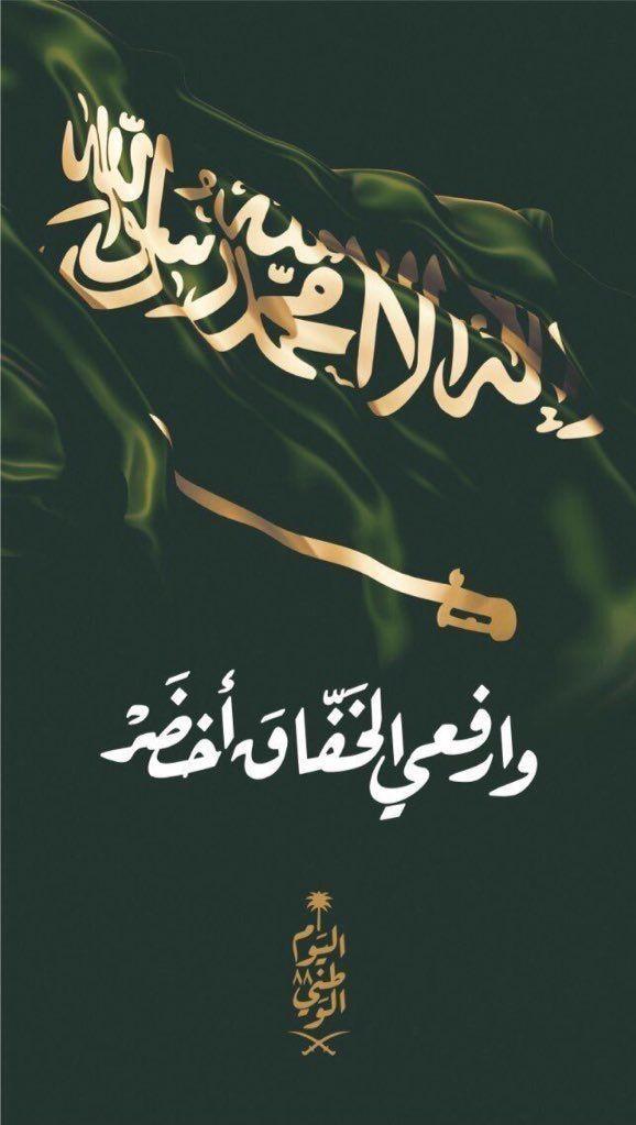 Pin By Abrar On Phone Wallpaper National Day Saudi Saudi Flag Saudi Arabia Flag