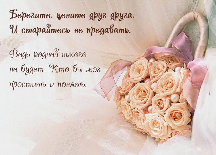 Душевное поздравления со свадьбой