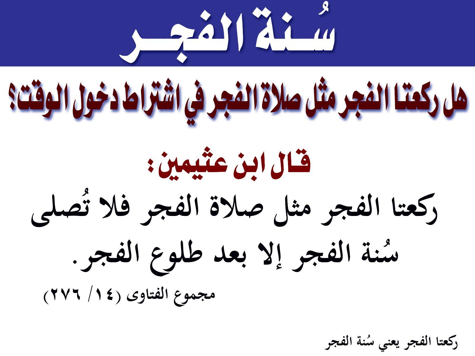 سنة الفجر هل يشترط فيها دخول الوقت Arabic Quotes Quotes Arabic