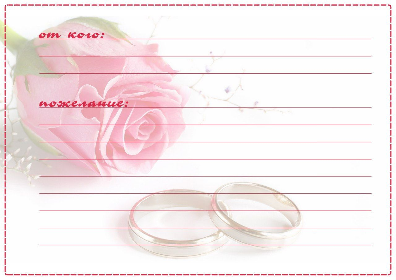 замечательный странички для книги пожеланий на свадьбу телефоны