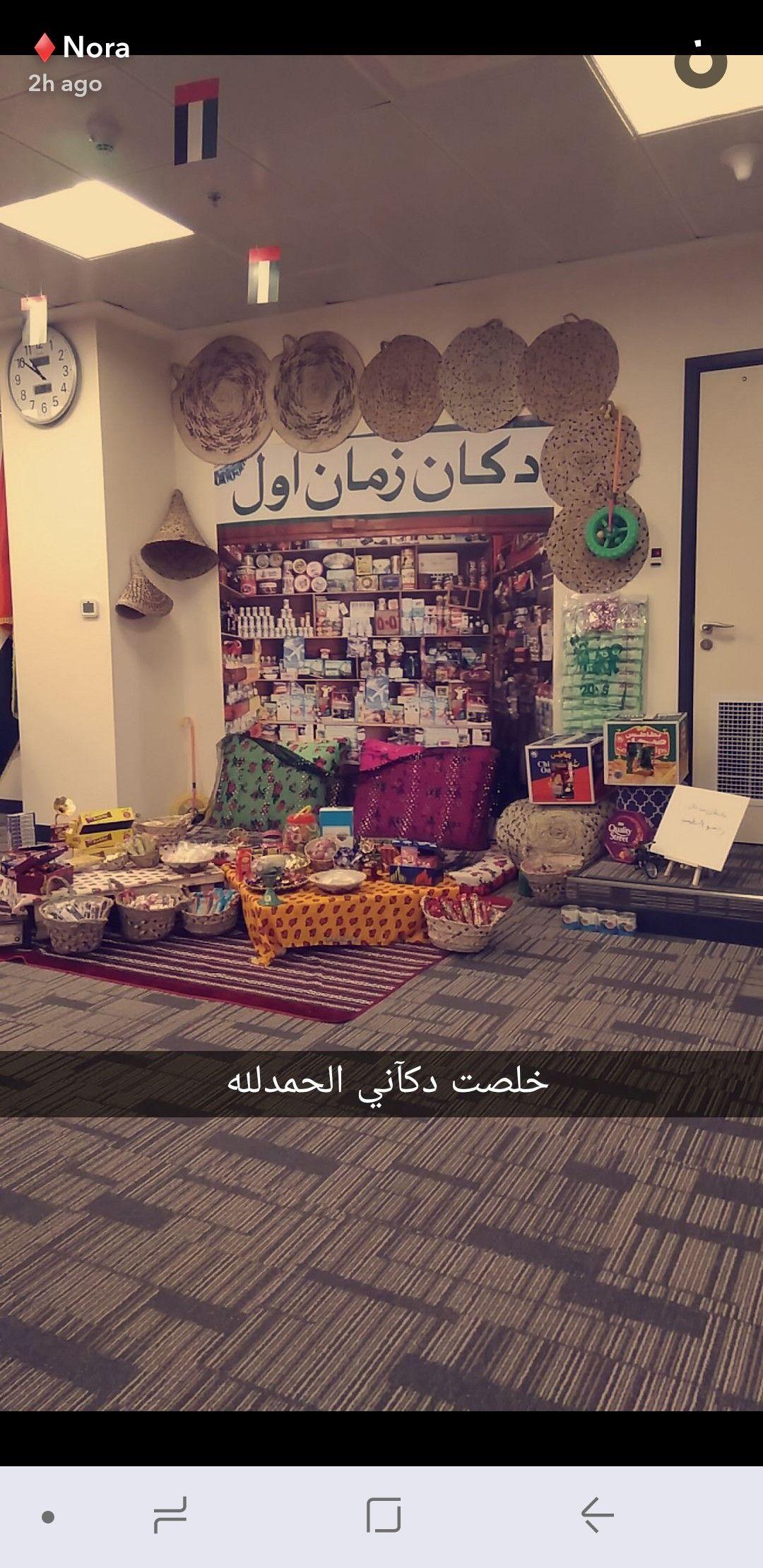 Pin By Rahofof On Ramadan Arrangements Paper Decorations Diy Diy Decor Diy Office Decor