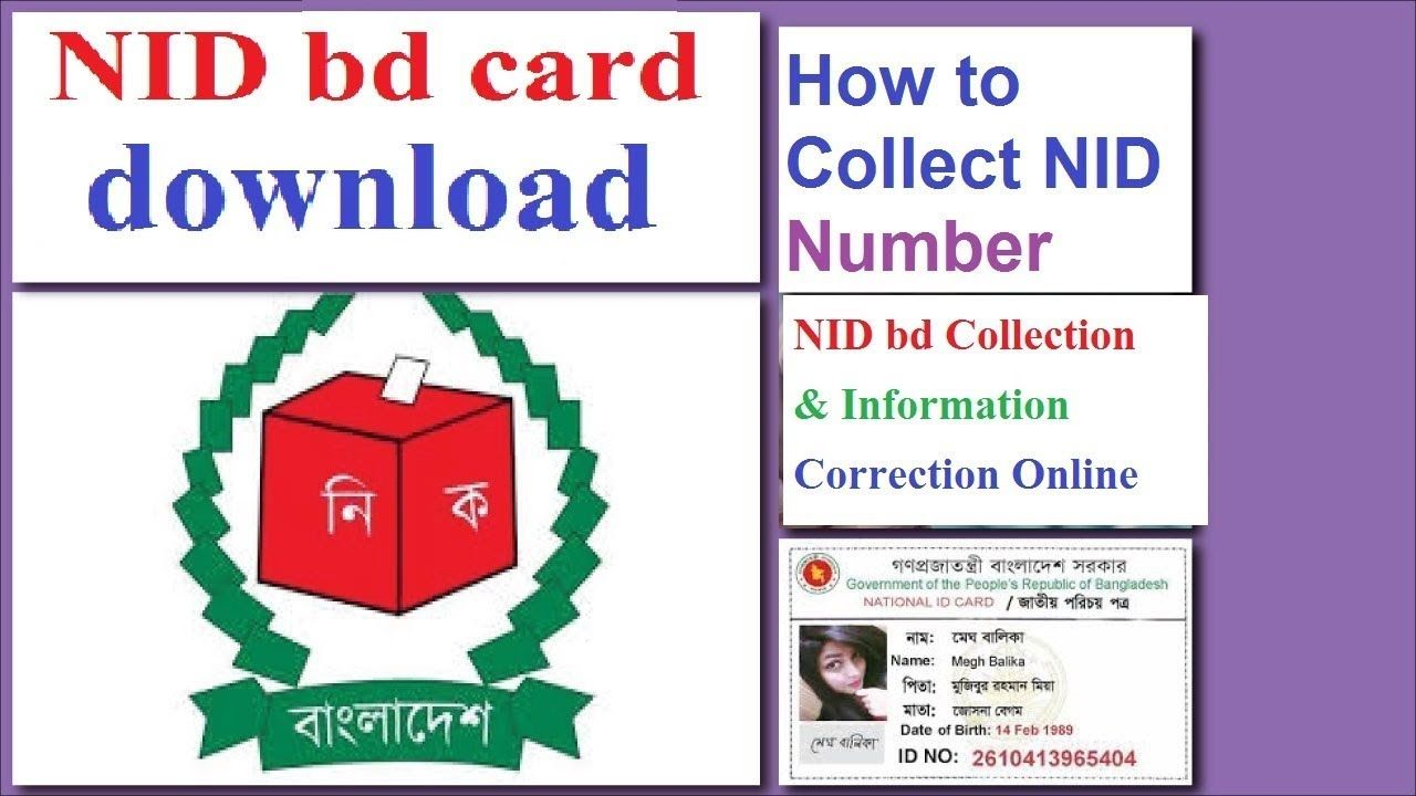 Bd national id card collection information correction