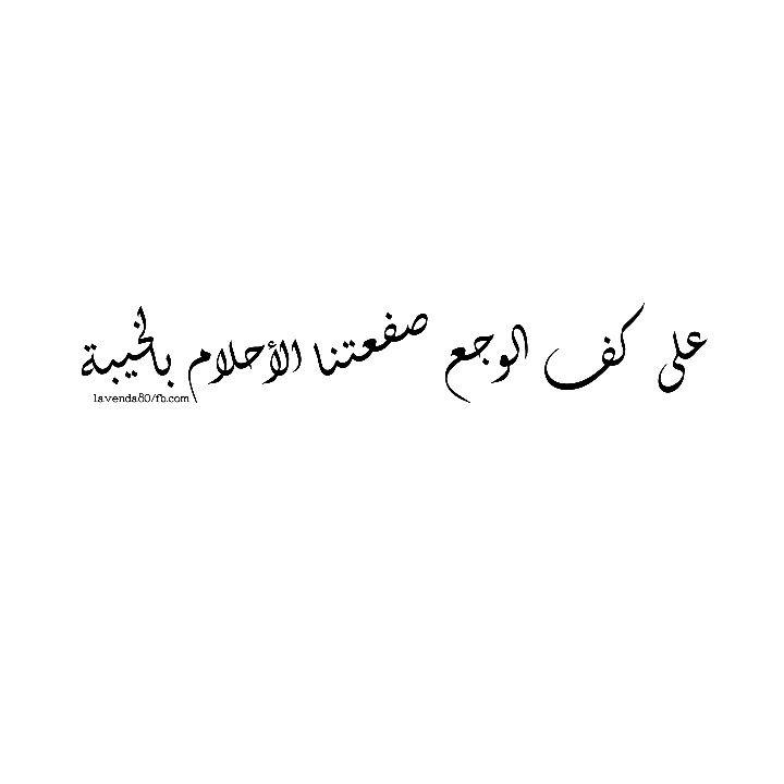 على كف الوجع Calligraphy Arabic Calligraphy Arabic
