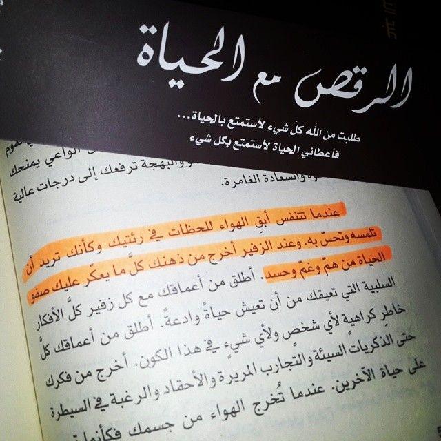 تحميل وقراءة كتاب الرقص مع الحياة تأليف مهدي الموسوي Pdf Book Quotes Quotes Instagram Logo