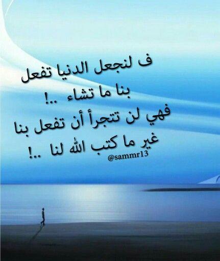 قل لن يصيبنا إلا ما كتب الله لنا Calligraphy Arabic Calligraphy Arabic