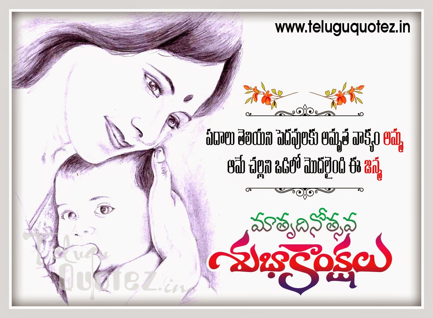 Quotes_about_mother_in_Telugu | Quotes | Mothers day quotes
