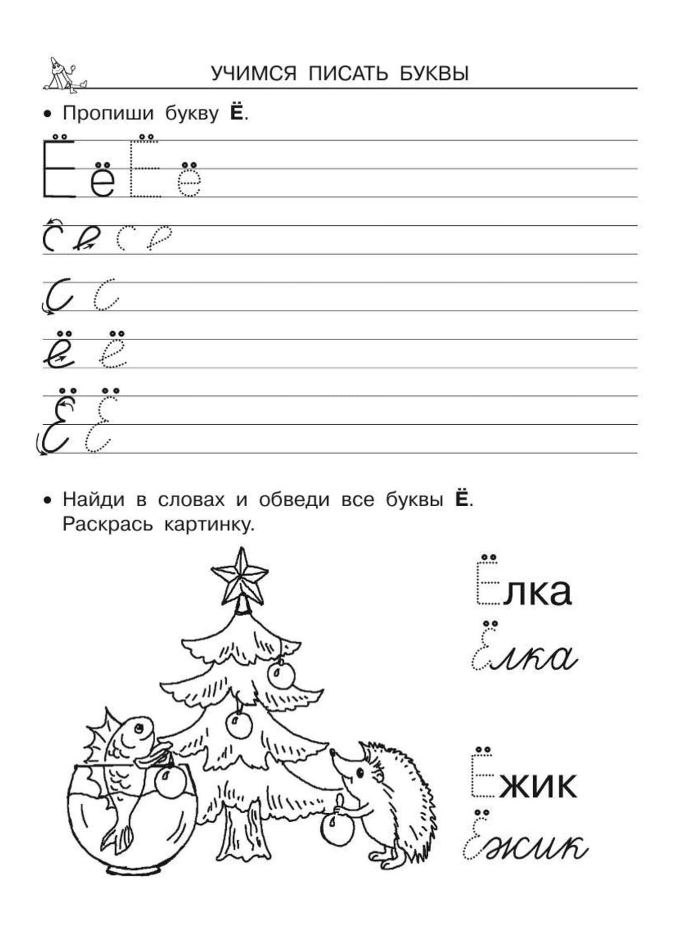 Zadaniya Dlya Podgotovki Detej K Shkole Analogij Net In 2020 Math Smr Sheet Music