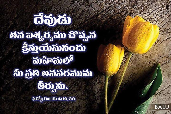 Bible Quotes Telugu Wallpapers Bible Quotes Telugu Bible Quotes