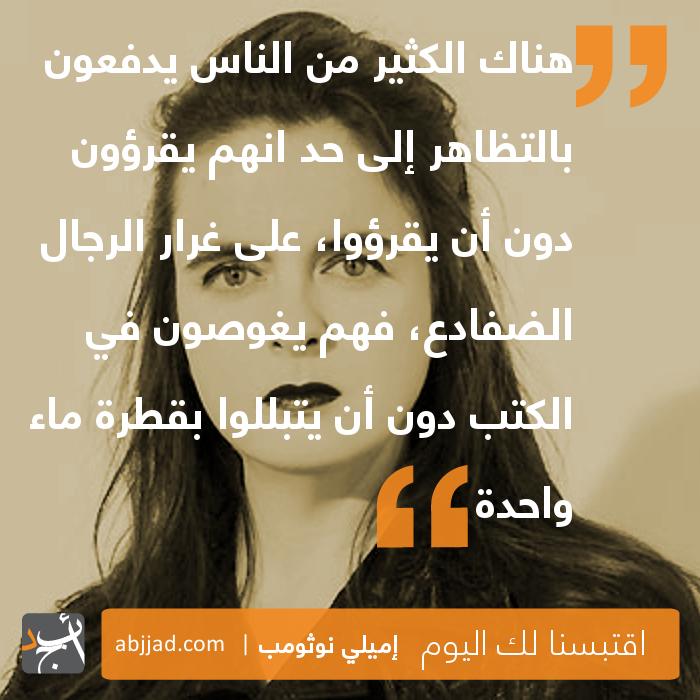إميلي نوثومب أبجد Arabic Quotes Quotes Words