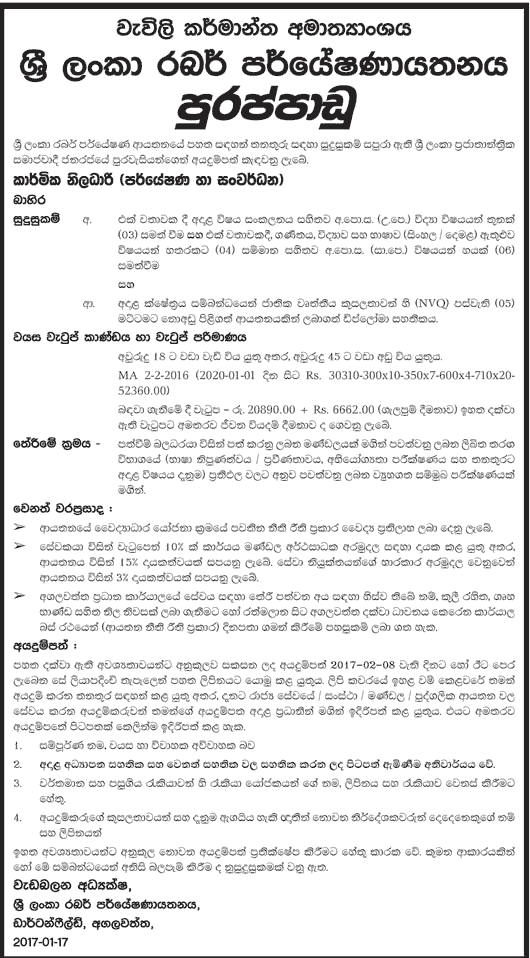 Sri Lankan Government Job Vacancies At Sri Lanka Rubber Research Institute For Technical Officer Research And D Government Jobs Government Research Institute
