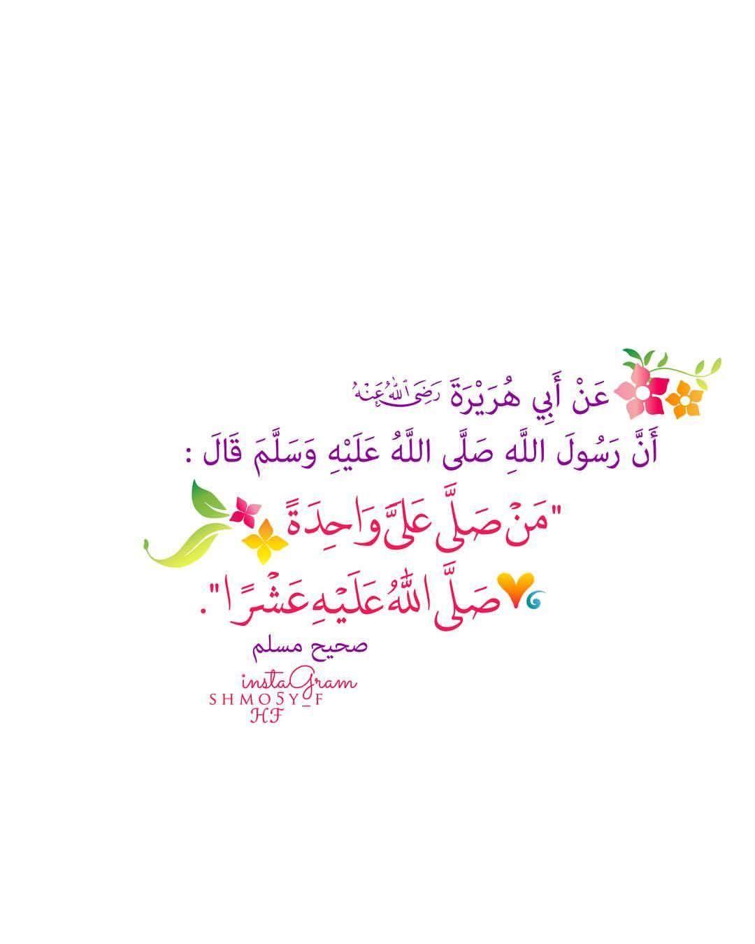 Shmo5yf Instagram Islam Muslim Allah رمزيات غرد بصورة دين استغفار الوتر صدقة جارية وذكر ذكر تسبيح Islam Quran Islam Pray