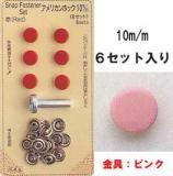 アメリカンホック 10mm ピンク サンコッコー 11-47