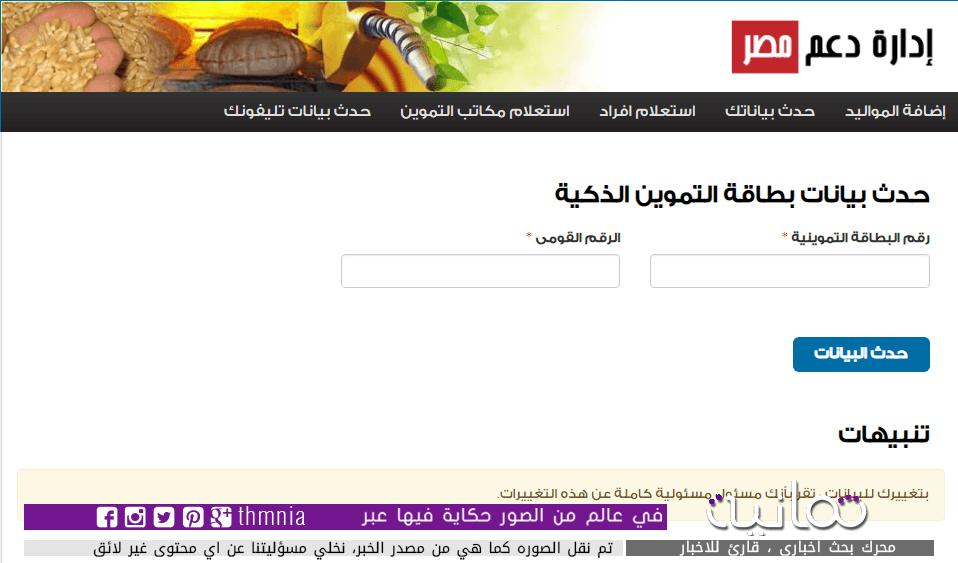 موقع وزارة التموين لتحديث البطاقات التموينية 2018 رابط دعم مصر Screenshots Stuff To Buy