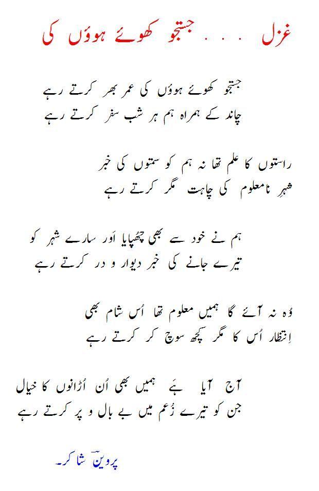 Pin By Huma Parveen On Shayeri: Pin By Maria Nizam On URDU LITERATURE.