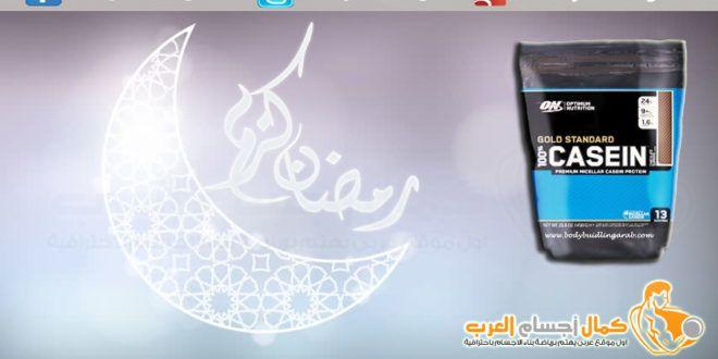 بروتين الكازين أفضل مكمل غذائى فى شهر رمضان كمال أجسام العرب Online Website Builder Website Make It Yourself