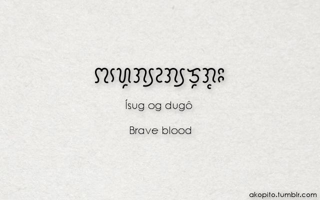 The Bisdak Nation Akopito Http Fav Me D5qrjr2 Filipino Tattoos Baybayin Filipino Tribal Tattoos