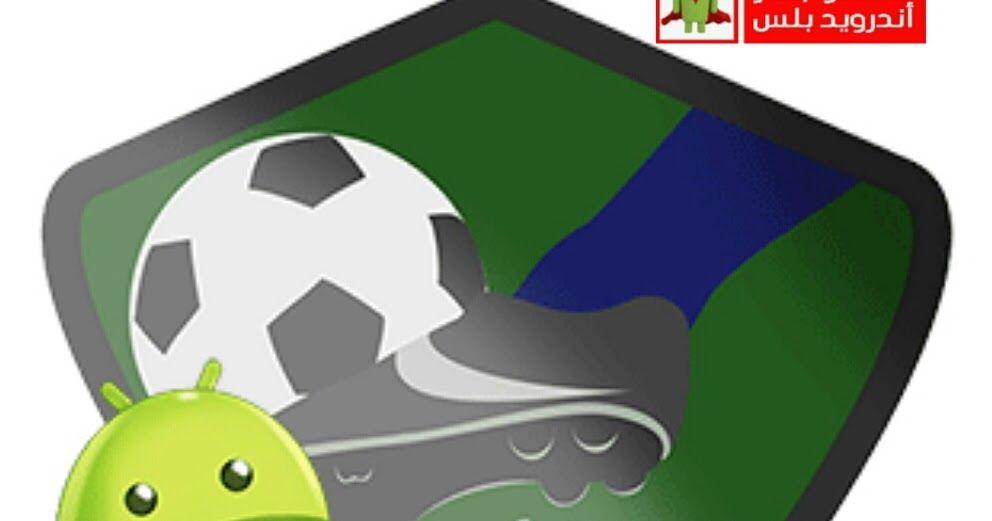 تحميل تطبيق يلا شوت Yalla Shoot لمشاهدة المباريات العالمية آخر اصدار سوبر أندرويد بلس In 2021 Novelty Molding Ice Tray