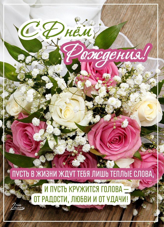 Pozdravleniya S Dnem Rozhdeniya Krasivye V Proze Zhenshine Muzhchine Podruge Mama Sestre In 2021 Birthday Wishes Flowers Birthday Wishes Happy Birthday