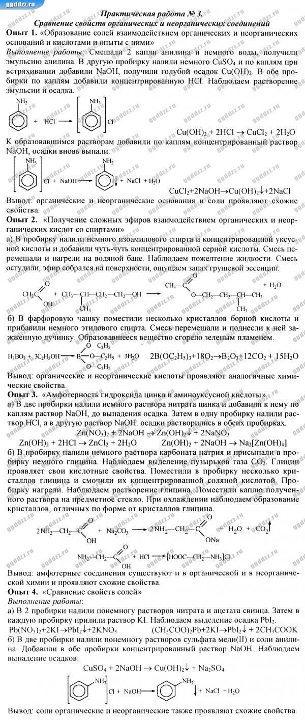 Ответы по биологии 8 класс рабочая тетрадь сонин по теме анализаторы