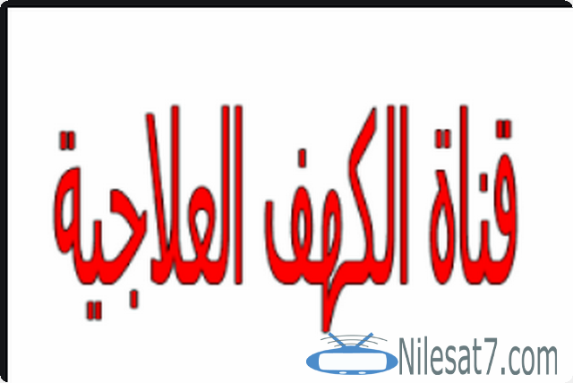 تردد قناة الكهف العلاجية 2020 Alkahf Tv Alkahf Alkahf Tv القنوات الفضائية الكهف Calligraphy Arabic Calligraphy