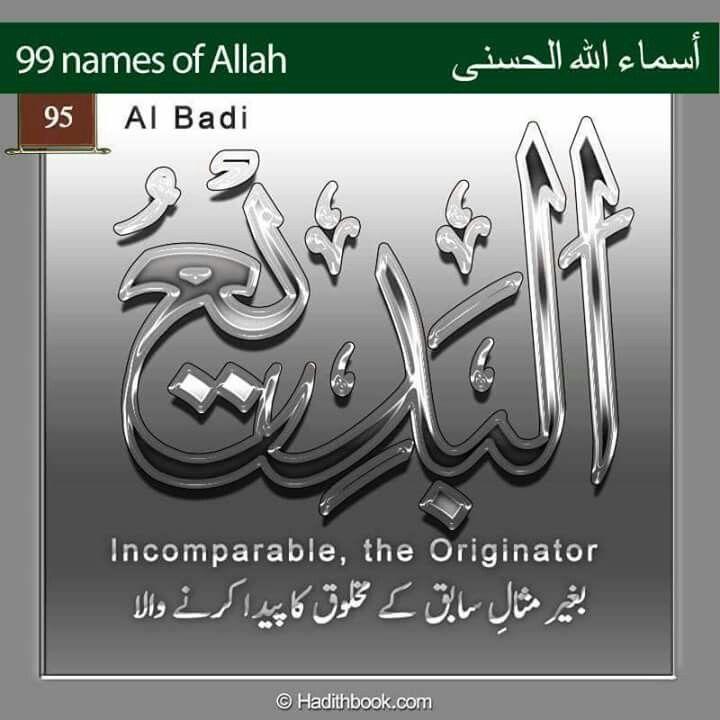 من اسماء الله الحسنى 99 اسم البديع Allah Names Islam