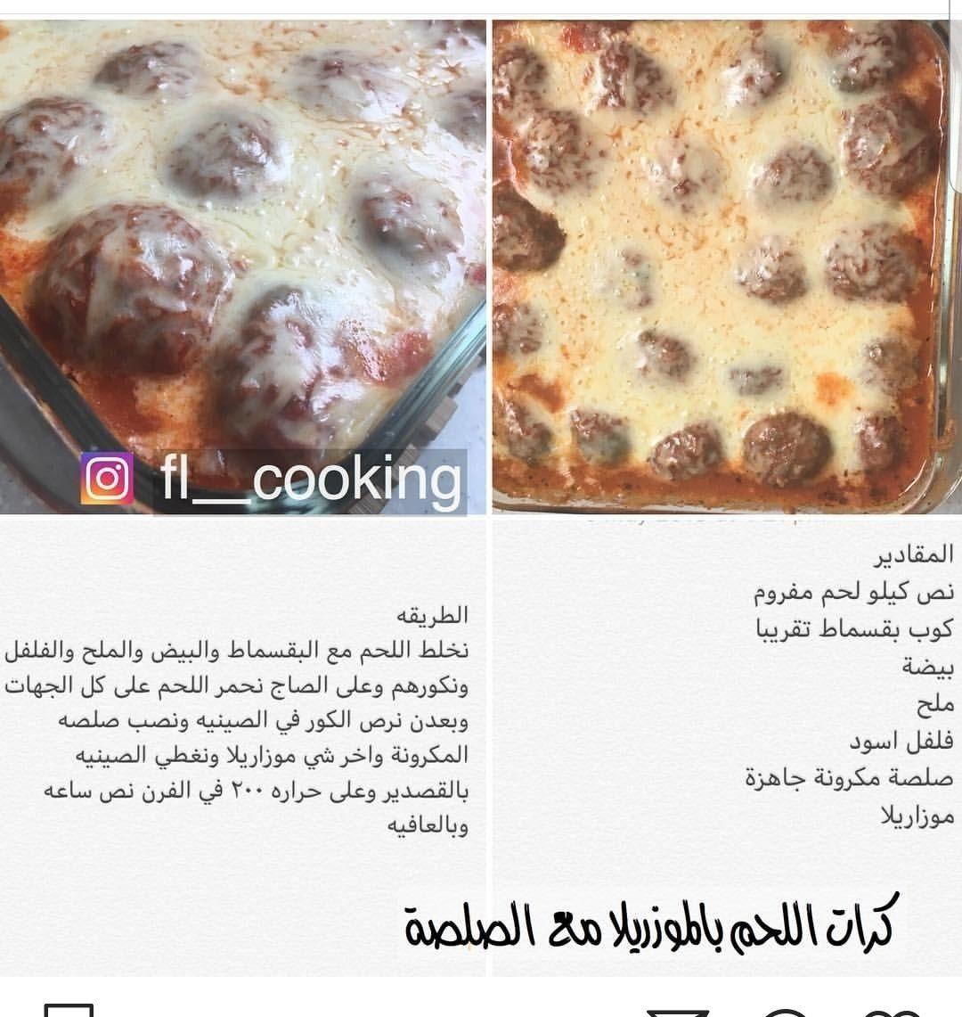 Pin By Aa123456 On Arabic Food Food Arabic Food Cooking