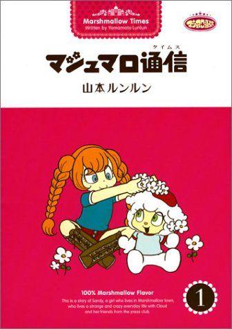 Amazon.co.jp| マシュマロ通信(タイムス) (1)| 山本 ルンルン| ジャイブ| 本| コミック