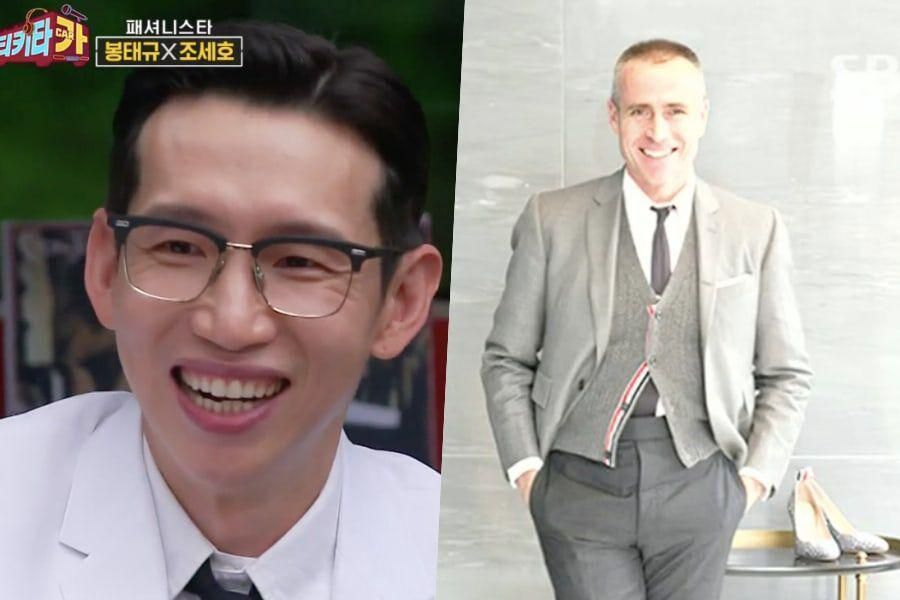 """""""The Penthouse"""" Star Bong Tae Gyu Reveals Why He Received Gift And Handwritten Note From Designer Thom Browne"""