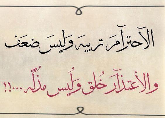صور عن الاحترام والتقدير عبارات عن الاحترام مكتوبة علي صور Words Arabic Calligraphy Arabic