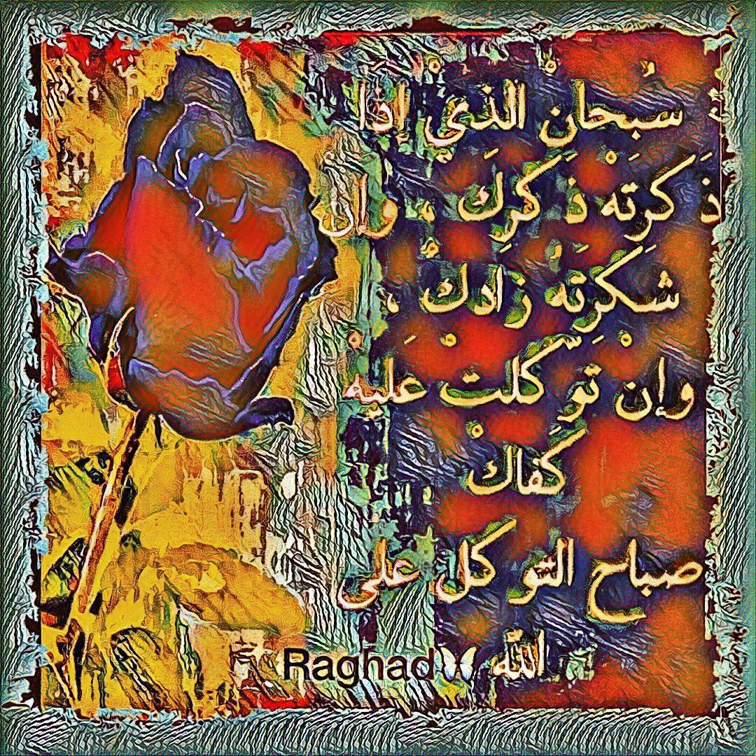 Desertrose ١ رمضان يارب اجعل أول فجر من رمضان تفريج ا لهمومنا واستجابة لدعائنا وغفرانا لذنوبنا اللهم بشرنآ بما Ramadan Kareem Good Morning Ramadan