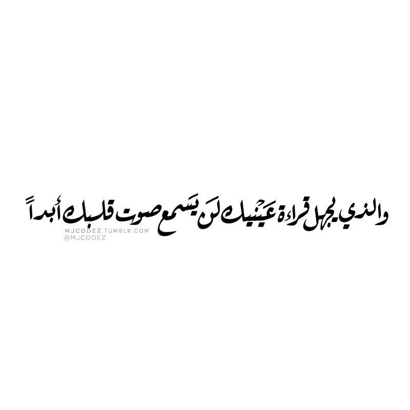 والذي يجهل قراءة عينيك لن يسمع صوت قلبك أبدا Arabic Quotes Words Quotes Cool Words